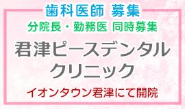 【君津ピースデンタルクリニック】分院長・勤務医同時募集!