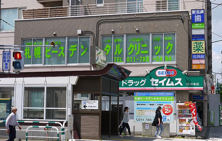札幌ピースデンタルクリニック